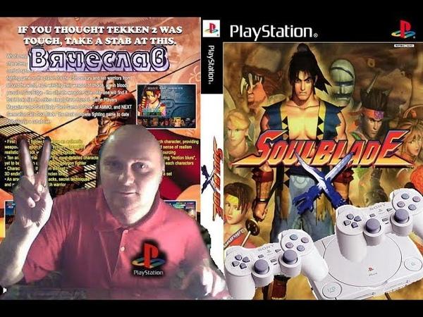 Sony Playstation Soul Blade Душа лезвия Моя любимая игра Лихие 90е Arcada Disc Вячеслав