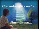 Посвящается моей любимой дочке Настеньке Тихонович 18.01.2001-06.01.2019