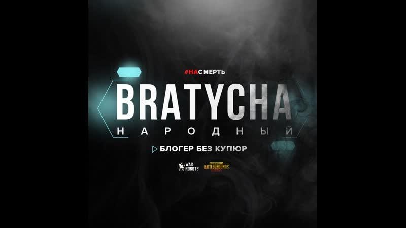 Bratycha Модератор в сообществе War Robots RUS