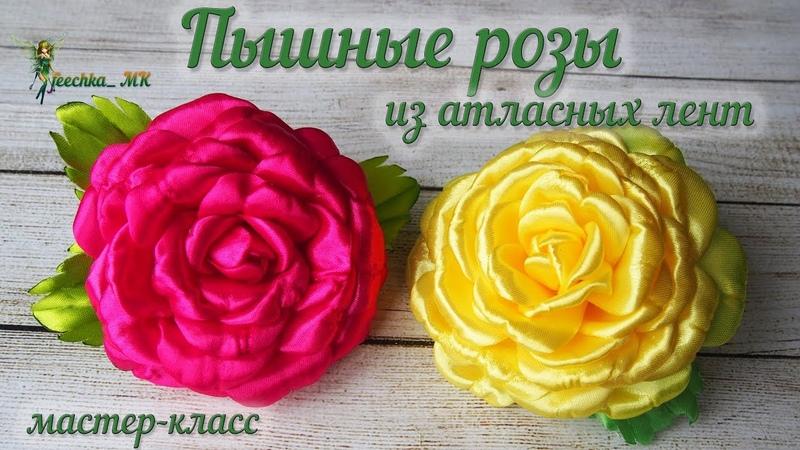 Пышные розы из атласных лент Заколка с розочками из лент DIY flores de fita
