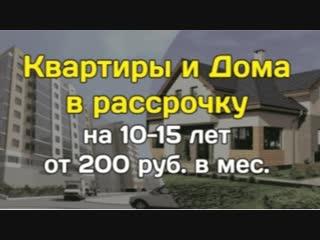 Квартиры в рассрочку Минск