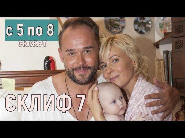 Склифосовский 7 сезон Что будет с 5 по 8 серию сериала Склиф 7 сюжет