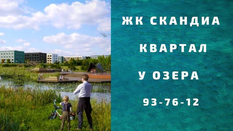 ЖК Скандиа квартал у озера в Тюмени