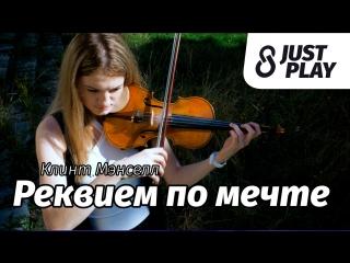 Музыка из к/ф Реквием по мечте