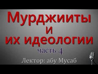Абу Мусаб - Мурджииты и их идеологии 4