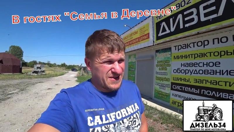 Блогер Антон из канала СЕМЬЯ В ДЕРЕВНЕ в гостях у компании ДИЗЕЛЬ34.РФ