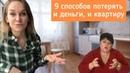 9 ОШИБОК ПРИ ПОКУПКЕ КВАРТИРЫ. Как проверить квартиру на юридическую чистоту перед покупкой