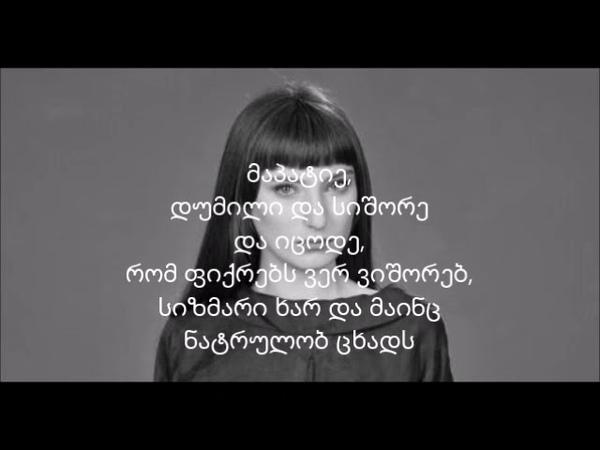 Liza Kalandadze - Silent Sea (lyrics) ლიზა კალანდაძე - სევდისფერი ზღვა