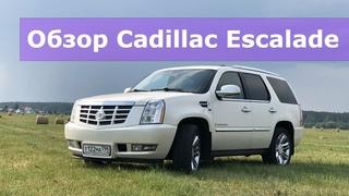 Обзор Кадиллак Эскалейд 3 (Cadillac Escalade 3). Сколько стоит содержать?