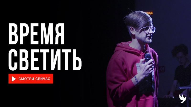Давид Хайдуков Время светить