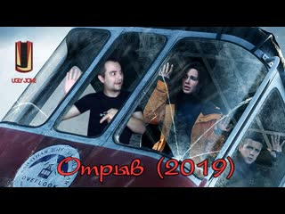 ТРЕШ ОБЗОР фильма Отрыв (2019) (версия для ВК)