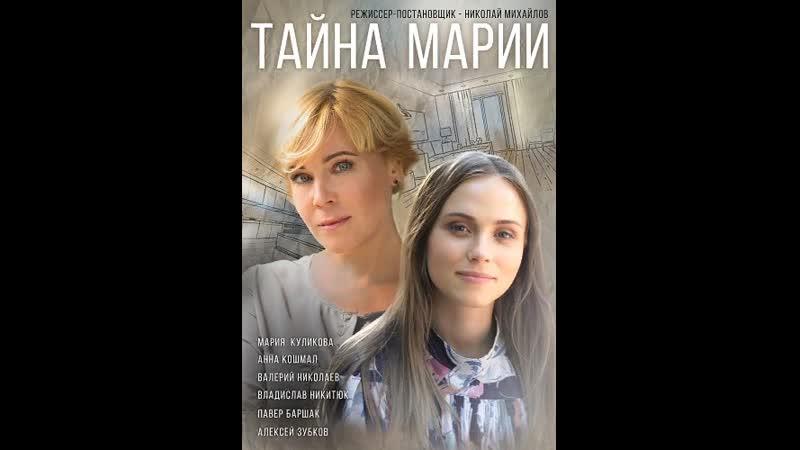 Тaйнa Мapuu 5 серия из 8 2019 HD 720