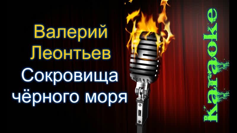 Валерий Леонтьев Сокровища Черного моря караоке