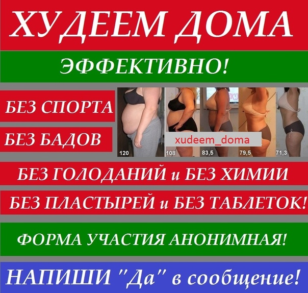 Минск группа похудения