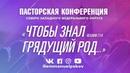 Открытие СЗПЛК'19 Николай Залуцкий