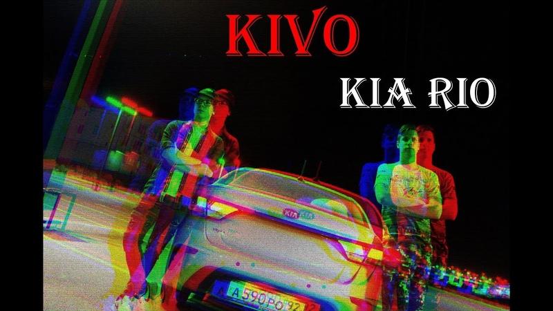 KiVo Kia RIO пародия GOODY Панамера