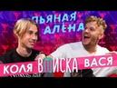 ВПИСКА на шоу Пьяная Алёна – Вася и Коля|Правда или выпивка|ГВ