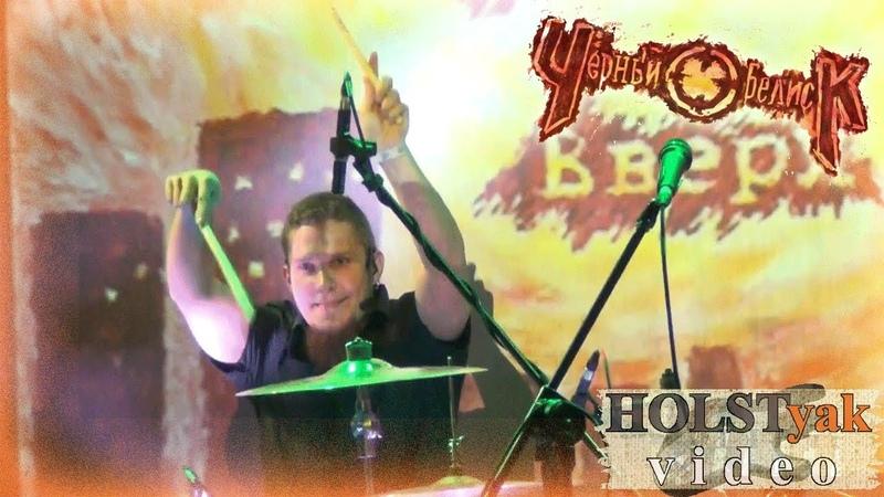 Чёрный Обелиск - Нервы. Презентация EP ВВЕРХ (клуб Б2, 06.10.2013) 11/19