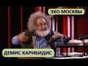 Comedy club ДЕМИС КАРИБИДИС случай на ЭХО МОСКВЫ либералов бомбит от этого номера на камеди клаб
