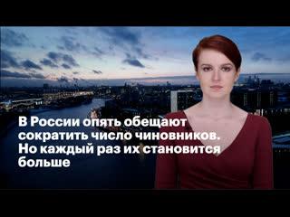 В России опять обещают сократить число чиновников, но каждый раз их становится больше