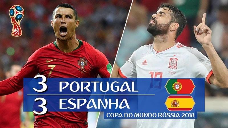 Portugal 3 x 3 Espanha melhores momentos GLOBO HD 720p Copa do Mundo Rússia 2018