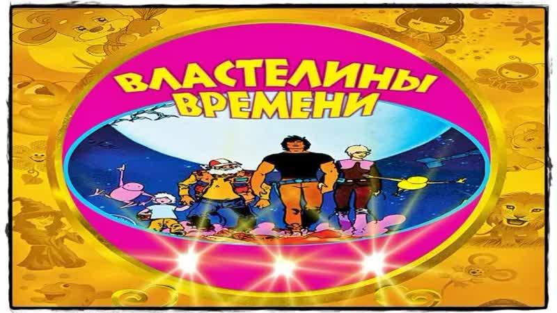 Властелины времени (1982`)