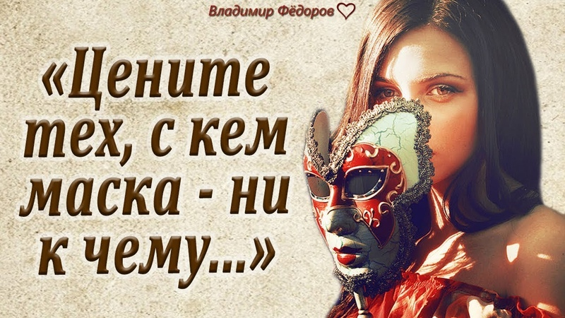 Цените тех с кем маска ни к чему Ирина Самарина Лабиринт