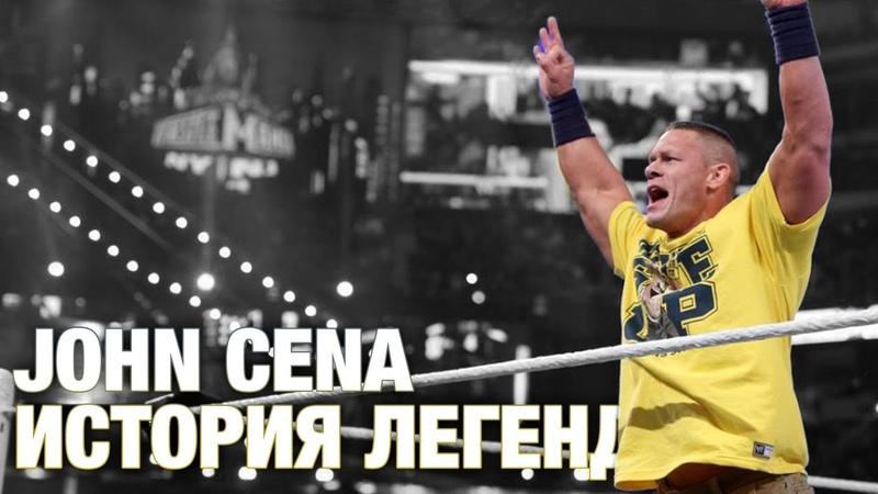ДЖОН СИНА John Cena История легенд 6 7