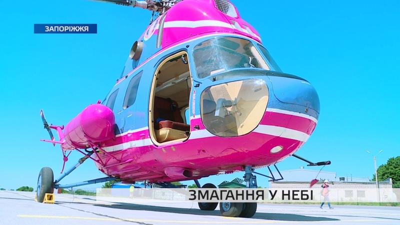 Вправи на спритність з гелікоптером у Запоріжжі провели видовищні змагання