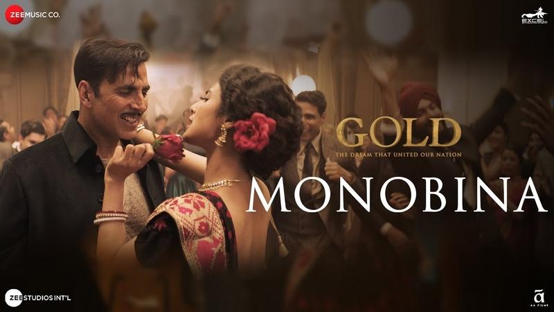 Monobina | Gold | Akshay Kumar | Mouni | Tanishk B | Yasser Desai, Monali Thakur, Shashaa Farhad