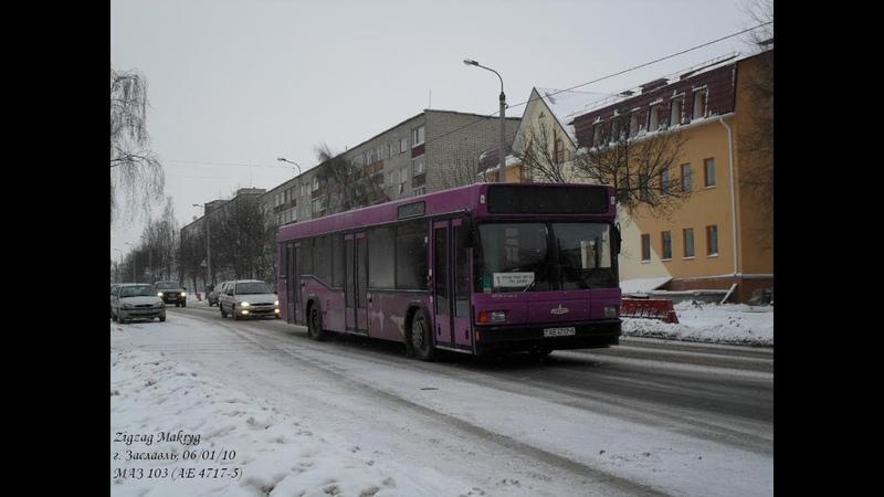 Автобус Заславля МАЗ-103.062, гос.№ АЕ 4717-5, марш.1 (11.06.2019)