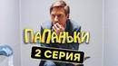 Папаньки 2 серия 1 сезон Комедия Сериал 2018 ЮМОР ICTV