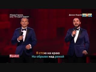 #comedyпремьера – айдар гараев, демис карибидис   karaoke star 2019