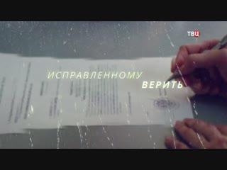 Испрaвлeнному вeрить 1-4 серии ( Детектив ) от