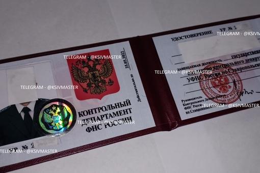 Фото билет комитет по борьбе с коррупцией