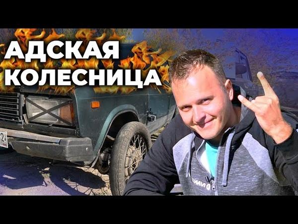Колеса от мотоцикла на автомобиль ВАЗ 2107. Тест драйв адской колесницы на колесах от Урала.