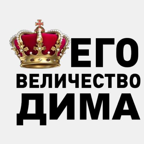 Смешные картинки с именами дмитрий