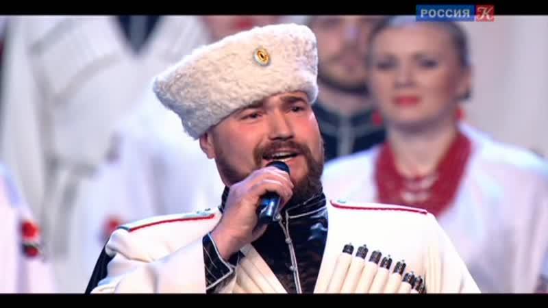 Госуд. акад. Кубанский казачий хор - Песня о России