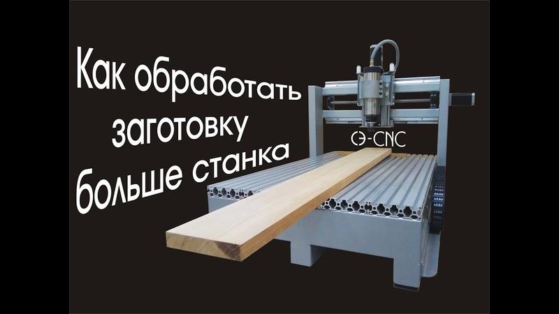 Как обработать заготовку больше станка! cnc.constructor@gmail.com