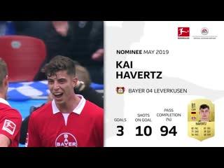 Номинанты на игрока мая в Бундеслиге