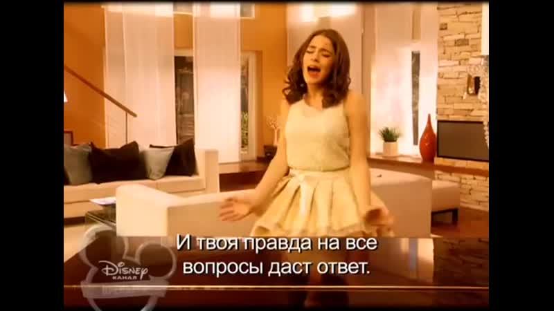 Violetta Habla si Puedes s russkimi subtitrami