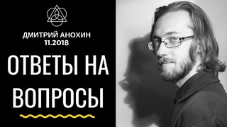 Как вернуть интерес к тому чем занимаешься? Дмитрий Анохин 11 2018