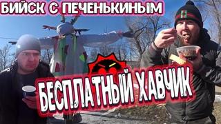 ЛАЙФХАК ГДЕ МОЖНО ПОЖРАТЬ В БИЙСКЕ БЕСПЛАТНО / Масленица в Алтайском крае