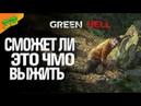 Зелёный Ад ➤ Green Hell Прохождение На Русском ➤ Выживание ➤ Стрим/Stream ➤ Част 1