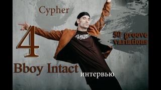 Cypher. Как джемить? Интервью с Bboy Intact / судья Red Bull BC One + 50 hip hop groove variations