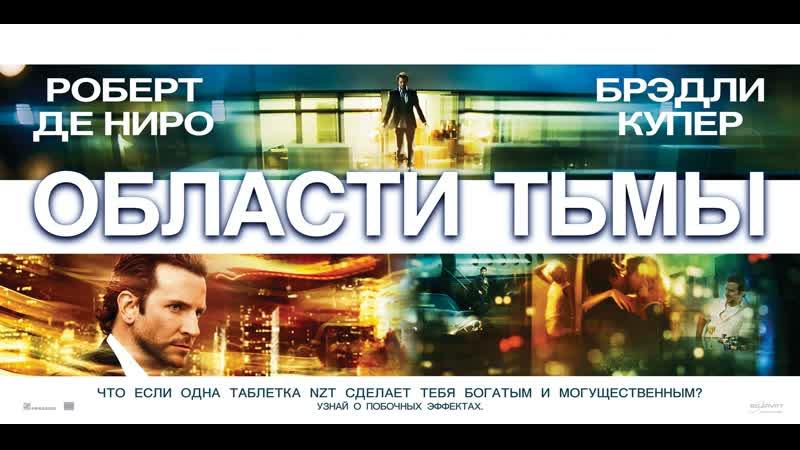 ★ Live: Области тьмы - HD | Рейтинг 7.98