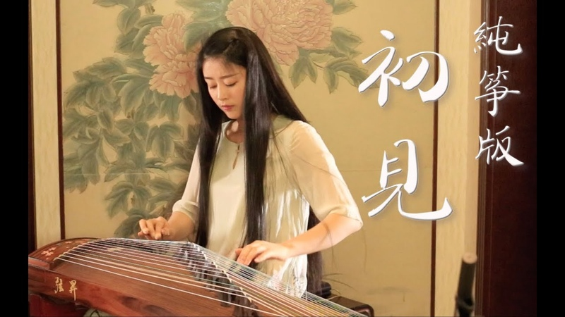 Đàn Tranh Sơ Kiến 初见 OST Phim Đ ng Cung