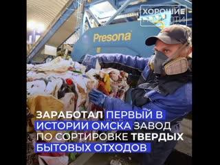 В Омске официально запущен первый в регионе мусоросортировочный комплекс
