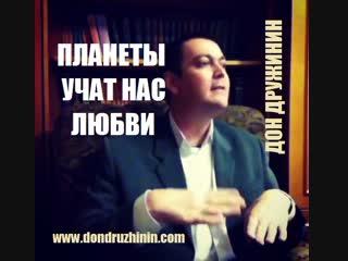 Дон Дружинин   Планеты Учат нас Любви