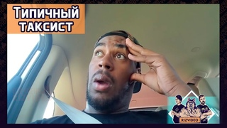 Типичный водитель такси [Uber drivers that talk too much   LongBeachGriffy]